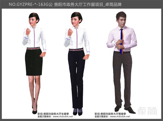 贵阳政务大厅民族公务员服饰春季系列