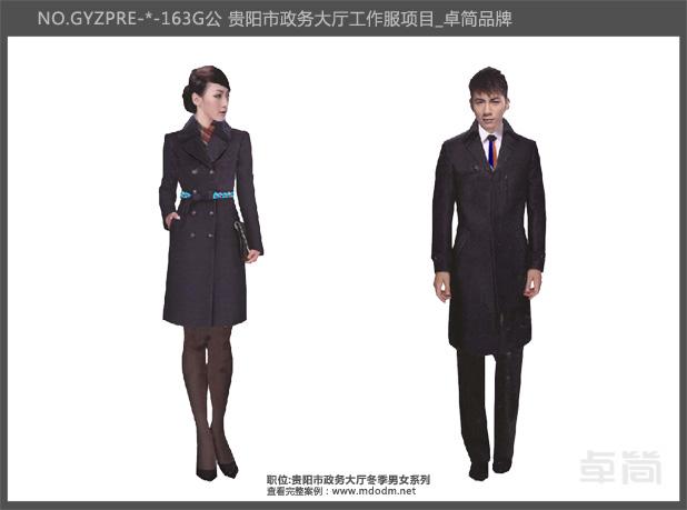 贵阳政务大厅民族公务员服饰冬装系列