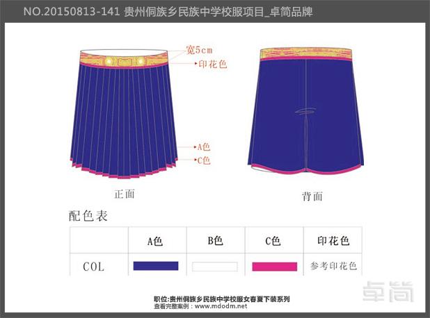 侗族民族校服女春夏季下装系列