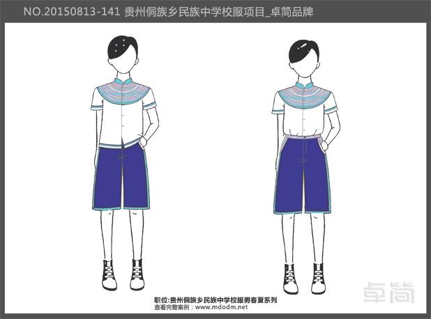 侗族民族校服男春夏系列